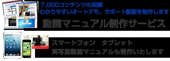 動画マニュアル制作サービス