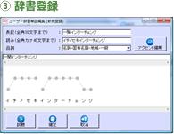 辞書登録方法