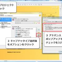 Windows8 キャプチャの注意点