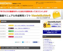 動画マニュアル制作ソフト ウェブデモ
