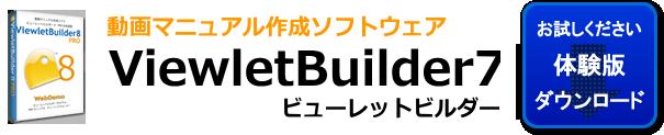 動画マニュアル作成ソフト ビューレットビルダー