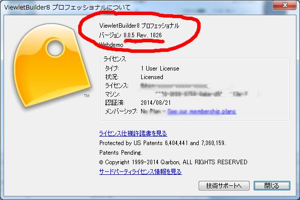 最新バージョン805