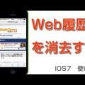 iPhone6 リリース 動画マニュアル制作は・・