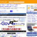社会保険労務士向け動画マニュアル