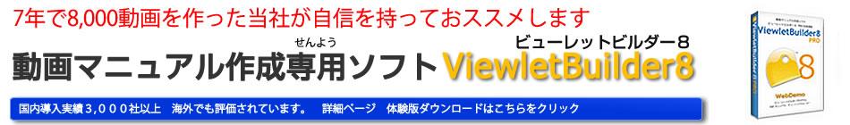 動画マニュアル eラーニング作成ソフト ビューレットビルダー