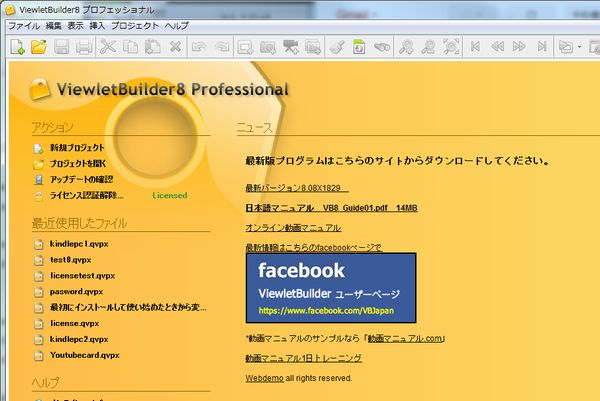 facebook起動画面