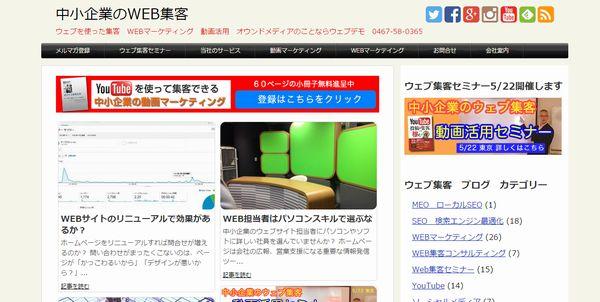 ウェブ集客 動画マーケティング