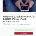 2時間でできる。起業家のためのブランディング動画講座 iPhone・iPad編
