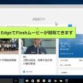 Windows10 Edge 対応 ViewletBuilder8.1.4 リリース