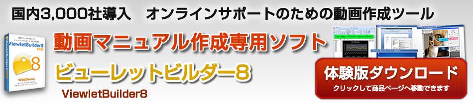 動画マニュアル作成専用ソフト ビューレットビルダー