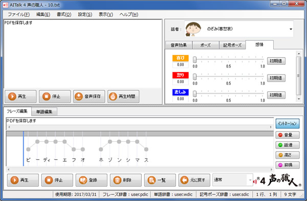 音声合成ソフト