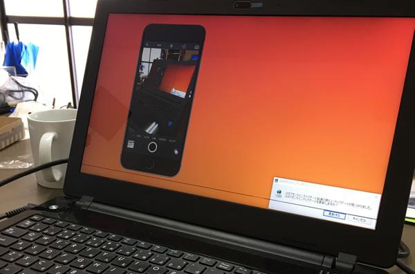 パソコンに表示したスマートフォン
