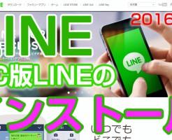 LINE動画マニュアル