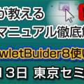 7月13日 動画マニュアル作り方
