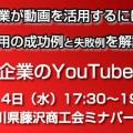 中小企業の動画成功事例 9月14日 YouTube活用セミナー