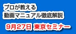 動画マニュアル設定解説セミナー
