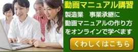 製造業、サービス業 事業承継のビデオマニュアルをオンラインで学ぶ社内で作る方法